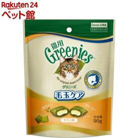グリニーズ 猫用 毛玉ケア チキン味(90g)【グリニーズ(GREENIES)】[爽快ペットストア]