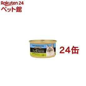 アボ・ダーム 猫缶 セレクトカット ツナ&カニ(85g*24コセット)【アボ・ダーム】[キャットフード][爽快ペットストア]