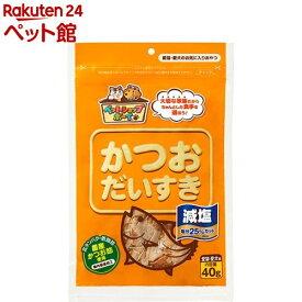 減塩 かつおだいすき(40g)[爽快ペットストア]