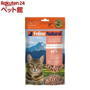 Feline Natural フリーズドライ ラム&キングサーモン(100g)[爽快ペットストア]