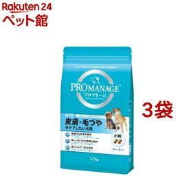 プロマネージ 皮膚毛づやをケアしたい犬用 成犬用(1.7kg*3コセット)【d_pro】【dalc_promanage】【プロマネージ】[ドッグフード][爽快ペットストア]