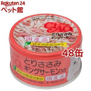 いなば チャオ とりささみ&キングサーモン(85g*48缶セット)【チャオシリーズ(CIAO)】[爽快ペットストア]