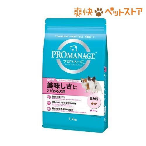 プロマネージ 美味しさにこだわる犬用 成犬用(1.7kg)【promanage1211】【poi10】【プロマネージ】[爽快ペットストア]