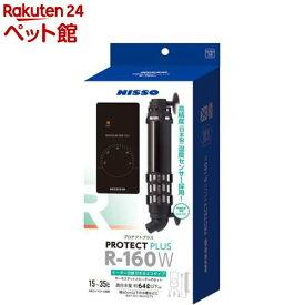 ニッソー プロテクトプラス R-160W(1個)【NISSO(ニッソー)】[爽快ペットストア]