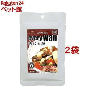 every wan 肉じゃが(60g*2袋セット)【アニマル・ワン】[ドッグフード][爽快ペットストア]