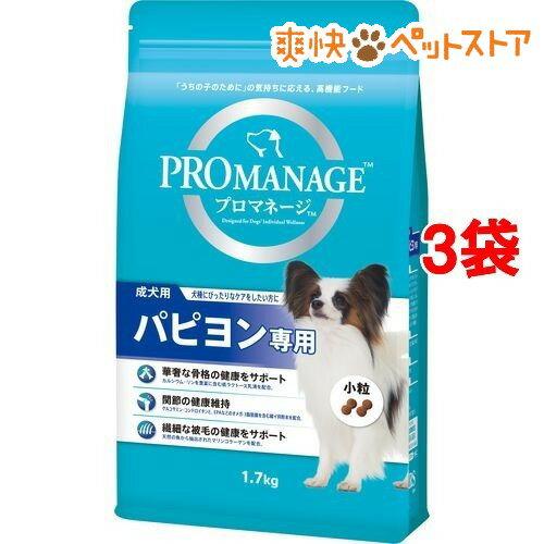プロマネージ パピヨン専用 成犬用(1.7kg*3コセット)【d_pro】【プロマネージ】[爽快ペットストア]