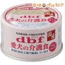デビフ 愛犬の介護食 プリンタイプ(85g)【デビフ(d.b.f)】[爽快ペットストア]
