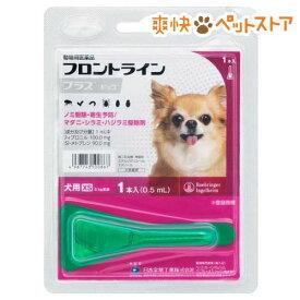 フロントラインプラス 犬用 XS 5kg未満(1本入)【フロントラインプラス】[爽快ペットストア]