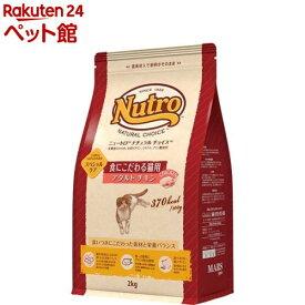 ナチュラルチョイス 食にこだわる猫用 アダルト チキン(2kg)【d_nutro】【ナチュラルチョイス(NATURAL CHOICE)】[キャットフード][爽快ペットストア]
