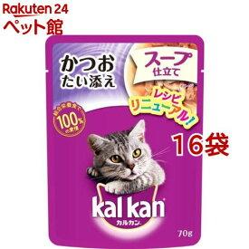 カルカン パウチ かつおたい添え スープ仕立て(70g*16袋)【d_kal】【dalc_kalkan】【カルカン(kal kan)】[キャットフード][爽快ペットストア]