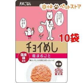 チョイめし 鶏まるごと(80g*10コセット)【チョイめし】[爽快ペットストア]