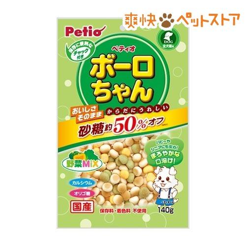ペティオ 体にうれしい ボーロちゃん 野菜ミックス(140g)【ペティオ(Petio)】[爽快ペットストア]