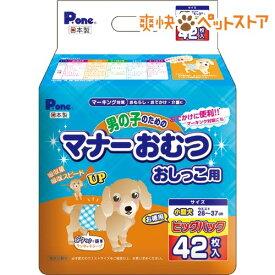 P・ワン 男の子のためのマナーおむつ おしっこ用 ビッグパック 小型犬(42枚入)【P・ワン(P・one)】[爽快ペットストア]