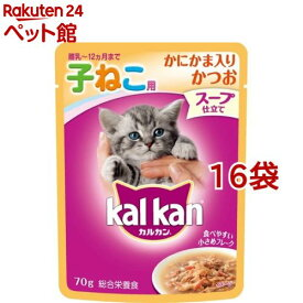 カルカン パウチ かにかま入りかつお スープ仕立て 子ねこ用(70g*16袋)【d_kal】【dalc_kalkan】【カルカン(kal kan)】[キャットフード][爽快ペットストア]