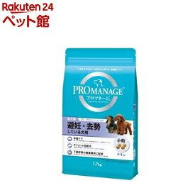 プロマネージ 避妊去勢している犬用 成犬用(1.7kg)【d_pro】【dalc_promanage】【プロマネージ】[ドッグフード][爽快ペットストア]