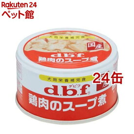 デビフ 鶏肉のスープ煮(85g*24コセット)【デビフ(d.b.f)】[ドッグフード][爽快ペットストア]