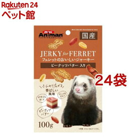 ミニアニマン フェレットのおいしいジャーキー ピーナッツバター入り(100g*24コセット)【ミニアニマン】[爽快ペットストア]