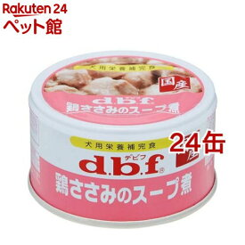 デビフ 鶏ささみのスープ煮(85g*24コセット)【デビフ(d.b.f)】[ドッグフード][爽快ペットストア]