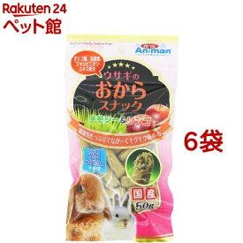 ドギーマン ウサギのおからスナック チモシー&リンゴ(50g*6袋セット)【ミニアニマン】[爽快ペットストア]