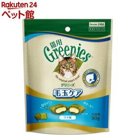 グリニーズ 猫用 毛玉ケア ツナ味(90g)【グリニーズ(GREENIES)】[爽快ペットストア]
