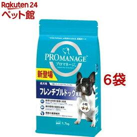 プロマネージ 成犬用 フレンチブルドッグ専用(1.7kg*6袋セット)【プロマネージ】[爽快ペットストア]