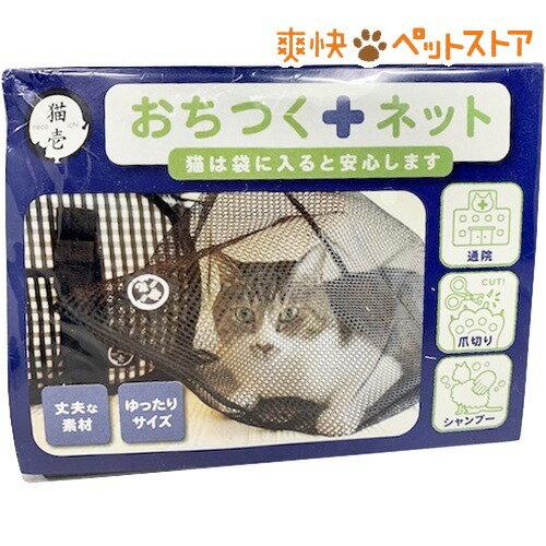猫壱 おちつくネット(1コ入)【猫壱】[爽快ペットストア]