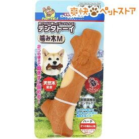 ドギーマン デンタトーイ 噛み木 М(1個)【ドギーマン(Doggy Man)】[爽快ペットストア]