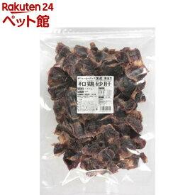 ボリュームパック 和鶏砂肝(450g)[爽快ペットストア]