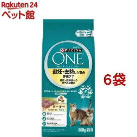 ピュリナワン キャット 避妊・去勢した猫の体重ケア ターキー(800g*6コセット)【d_one】【dalc_purinaone】【ピュリナワン(PURINA ONE)】[キャットフード][爽快ペットストア]