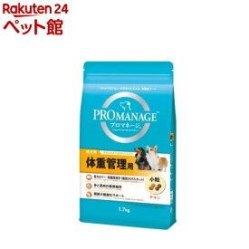 プロマネージ 体重管理用 成犬用(1.7kg)【d_pro】【dalc_promanage】【プロマネージ】[ドッグフード][爽快ペットストア]
