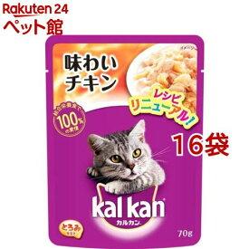 カルカン パウチ 味わいチキン とろみ仕立て(70g*16袋)【d_kal】【dalc_kalkan】【カルカン(kal kan)】[キャットフード][爽快ペットストア]