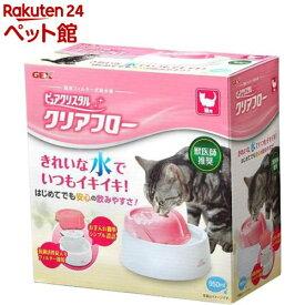 ピュアクリスタル 猫用フィルター給水器 クリアフロー ピンク(950ml)【d_gex】【202009_sp】【ピュアクリスタル】[爽快ペットストア]