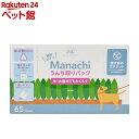 マナッチ うんち取りパック(65枚入)【マナッチ】[爽快ペットストア]