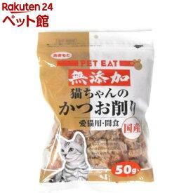 ペットイート 猫ちゃんのかつお削り(50g)【ペットイート】[爽快ペットストア]