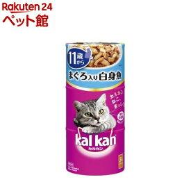カルカン ハンディ缶 まぐろ入り白身魚 11歳から(160g*3缶)【カルカン(kal kan)】[キャットフード][爽快ペットストア]