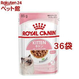 ロイヤルカナン フィーラインヘルスニュートリション ウェット キトン(85g*36コセット)【d_rc】【dalc_royalcanin】【ロイヤルカナン(ROYAL CANIN)】[キャットフード][爽快ペットストア]
