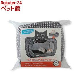 猫壱 ポータブルケージとトイレのセット(1セット)[爽快ペットストア]