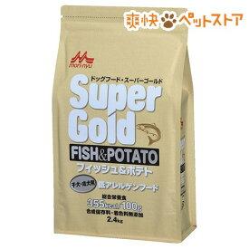 スーパーゴールド フィッシュ&ポテト 子犬・成犬用(2.4kg)【スーパーゴールド】[爽快ペットストア]