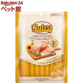 ニュートロ とろけるチキン&サーモン(20本入)【ニュートロ】[爽快ペットストア]
