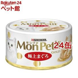 モンプチ ゴールド 缶 極上まぐろ(70g*24コセット)【d_catfood】【モンプチ】[キャットフード][爽快ペットストア]