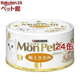 モンプチ ゴールド 缶 極上ささみ(70g*24コセット)【d_catfood】【モンプチ】[キャットフード][爽快ペットストア]