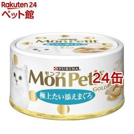 モンプチ ゴールド 缶 極上たい添えまぐろ(70g*24コセット)【d_catfood】【モンプチ】[キャットフード][爽快ペットストア]