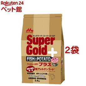 スーパーゴールド フィッシュ&ポテト プラス 関節の健康に配慮 (2.4kg*2コセット)【スーパーゴールド】[ドッグフード][爽快ペットストア]