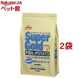 スーパーゴールド フィッシュ&ポテト ダイエットライト 体重管理用(2.4kg*2コセット)【スーパーゴールド】[ドッグフード][爽快ペットストア]