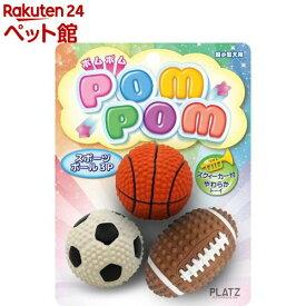 プラッツ ポムポム スポーツボール(3コ入)【PLATZ(プラッツ)】[爽快ペットストア]