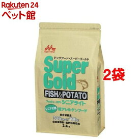 スーパーゴールド フィッシュ&ポテト シニアライト シニア犬用(2.4kg*2コセット)【スーパーゴールド】[ドッグフード][爽快ペットストア]