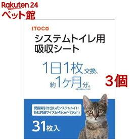 猫の時間 システムトイレ用吸収シート(31枚入*3コセット)【猫の時間】[爽快ペットストア]