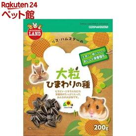 ミニマルフード 新鮮大粒ひまわりの種(200g)【ミニマルフード】[爽快ペットストア]