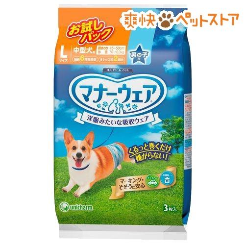 マナーウェア 男の子用 Lサイズ 中型犬用 お試しパック(3枚入)【マナーウェア】[爽快ペットストア]