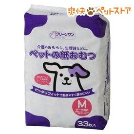 ペットの紙おむつ M(33枚入)【d_ishi】【クリーンワン】[爽快ペットストア]